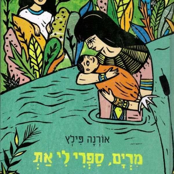 ספרי ילדים מומלצים לפסח